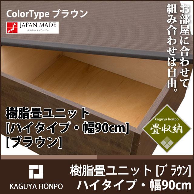 樹脂畳ユニット [ハイタイプ・幅90cm・ブラウン] (収納畳 畳ベンチ 畳ボックス 高床式ユニット畳 畳ベッド シングル) PPP(代引不可)【送料無料】
