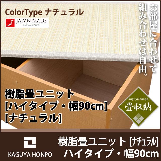 樹脂畳ユニット [ハイタイプ・幅90cm・ナチュラル] (収納畳 畳ベンチ 畳ボックス 高床式ユニット畳 畳ベッド シングル) PPP(代引不可)【送料無料】