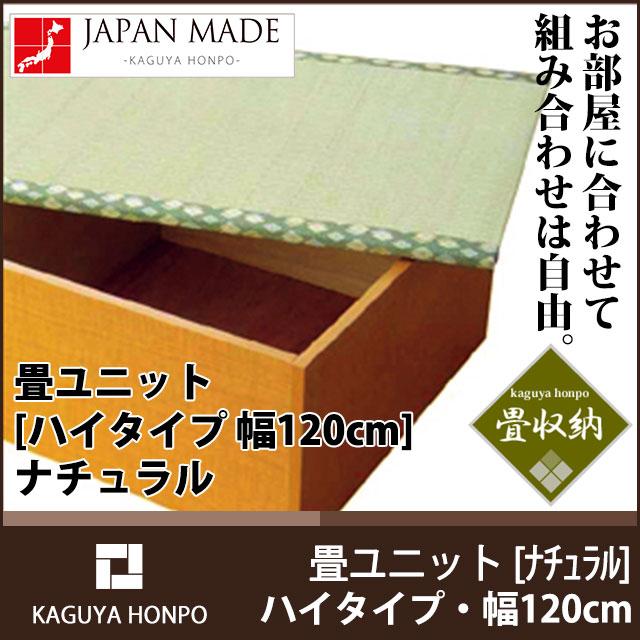 畳ユニット [ハイタイプ・幅120cm・ナチュラル] い草(収納畳 畳ベンチ 畳ボックス 高床式ユニット畳 畳ベッド シングル)TY(代引不可)【送料無料】