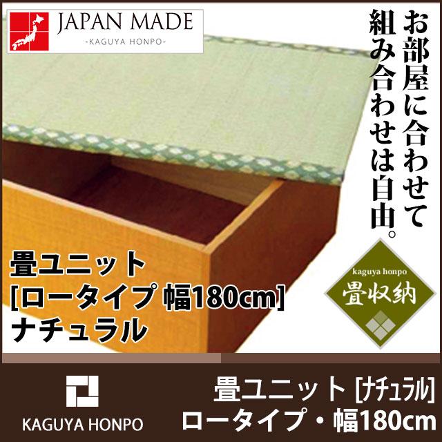 畳ユニット [ロータイプ・幅180cm・ナチュラル] い草(収納畳 畳ベンチ 畳ボックス 高床式ユニット畳 畳ベッド シングル)TY(代引不可)【送料無料】