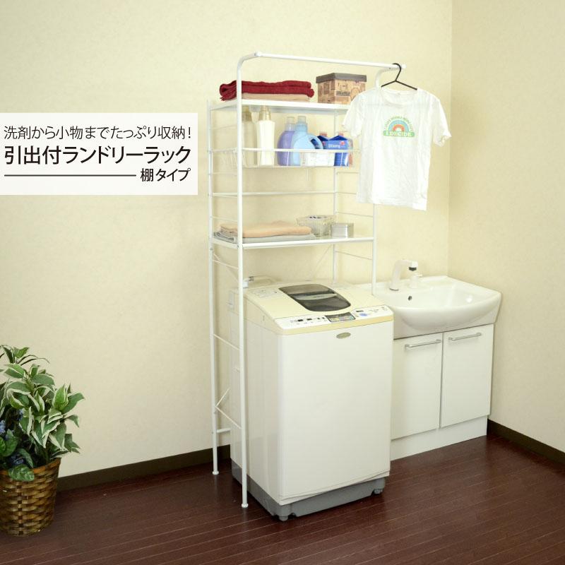 ランドリーラック ランドリー収納 洗濯機 ラック ランドリーバスケット 引出付ランドリーラック(棚タイプ) KY-600037(代引不可)【送料無料】