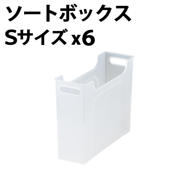 67d6d10bb46a71 natura(ナチュラ) ソートボックス S 6個組 squ+ スキュウプラス おもちゃ収納 スッキリ 押入れ収納 収納ボックス 日本製(代引不可)【 送料無料】