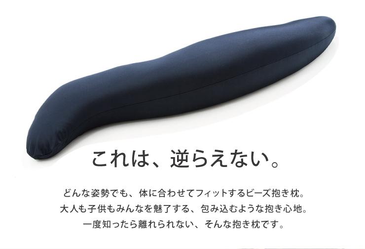 日本製 ビーズクッション 抱き枕 L 127cm  国産極小ビーズ クッション