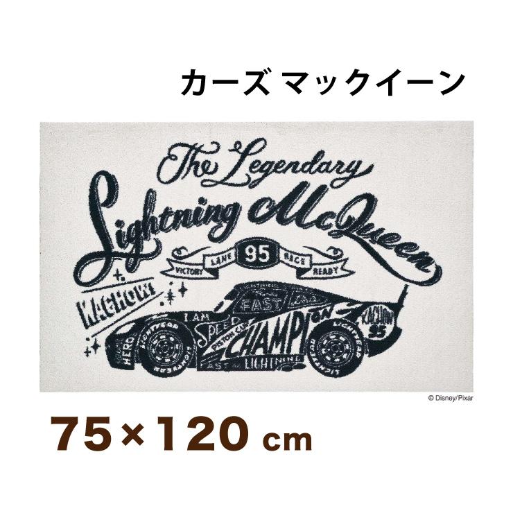 Cars/カーズ マックイーン モノクロ 75x120cm マット 玄関マット エントランスマット ディズニー キャラクター おしゃれ 白(代引不可)【送料無料】