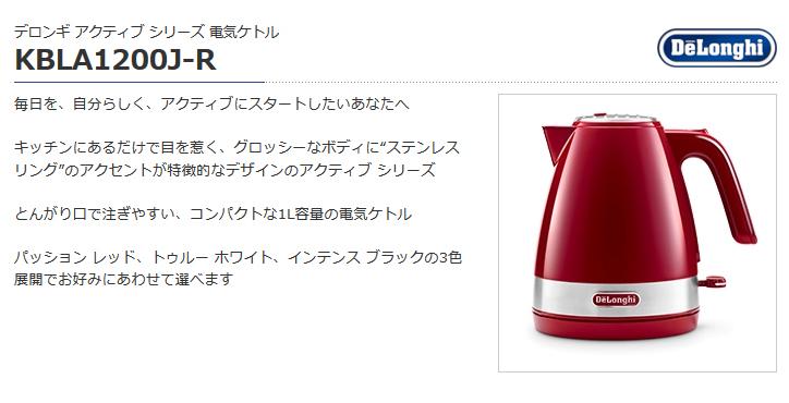 電気ケトル(赤) kbla1200j-r