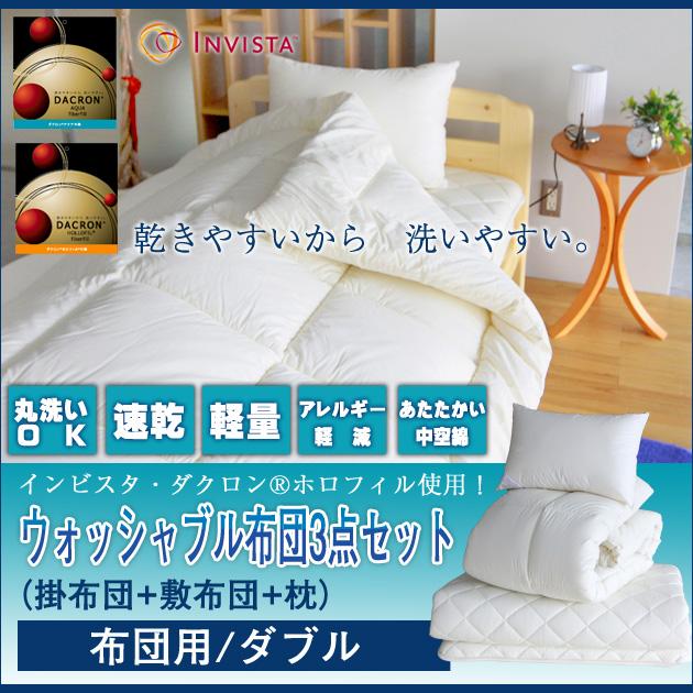 布団 丸洗い布団セットダブル インビスタ布団用セット【送料無料】