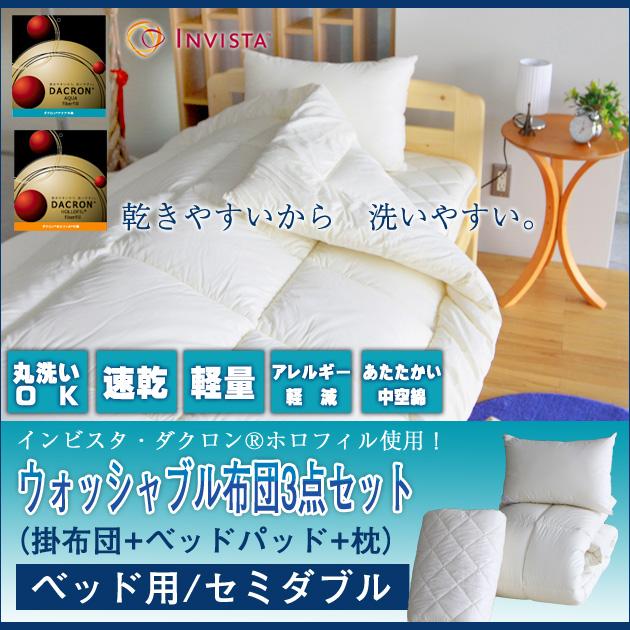 布団 丸洗い布団セット セミダブル インビスタベッド用セット【送料無料】