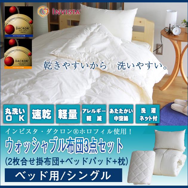 布団 丸洗い布団セット シングル インビスタ2枚合せベッド用セット【送料無料】