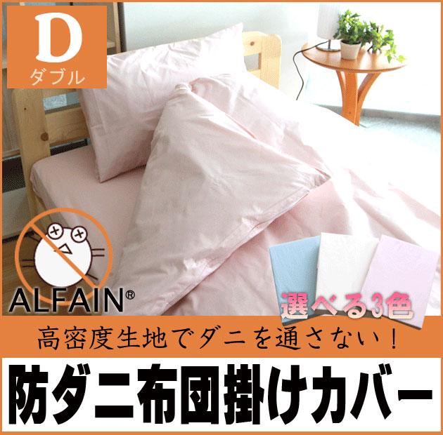 布団 丸洗い カバー ダブル アルファイン掛カバー【送料無料】