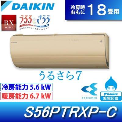 DAIKIN ダイキン エアコン うるさら7 RXシリーズ S56PTRXP-C(室内機:F56PTRXP-C 室外機R56PRXP) 18畳程度 5.6kW 【エアコン設置工事】【送料無料】【き】