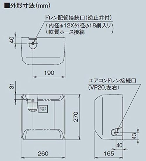 オーケー器材 K-DU153HV [ダイキン スカイエア・ビル用マルチエアコン用ドレンポンプキット(中揚程・1.5m)](代引不可)【smtb-f】