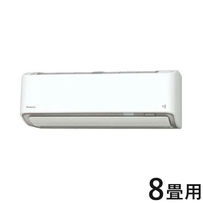 ダイキン ルームエアコン S25XTAXS-W ホワイト 8畳程度 AXシリーズ 設置工事不可(代引不可)【送料無料】