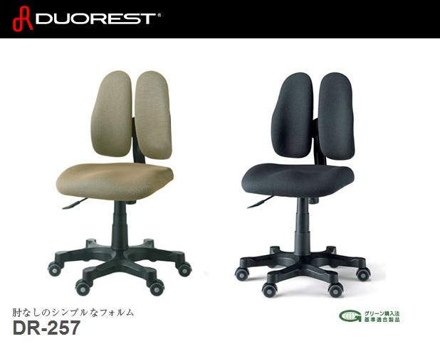 人体を探求した人間工学DUOREST(デュオレスト) DR-257 背筋を伸ばす 2つの背もたれの椅子 パソコンチェア オフィスチェア ヘッドレスト 椅子 腰痛防止(代引き不可)【送料無料】