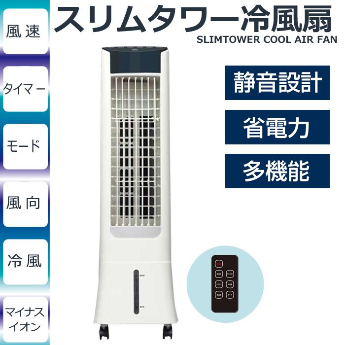 ROOMMATE 冷風扇 スリムタワー EB RM900A クールエアーファン 冷風機 扇風機 タワー型扇風機 ルームメイト 送xerdCBo