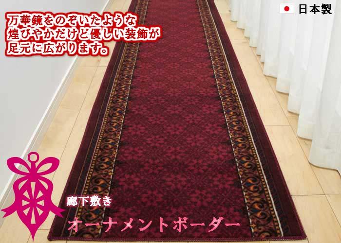 廊下敷き 廊下マット 65cm×340cm【オーナメントボーダー】カーペット ロングカーペット 日本製 洗える(代引不可)【送料無料】