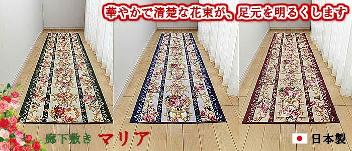廊下敷き 廊下マット 80cm×240cm【マリア】カーペット ロングカーペット 洗える ウォッシャブル(代引不可)【送料無料】