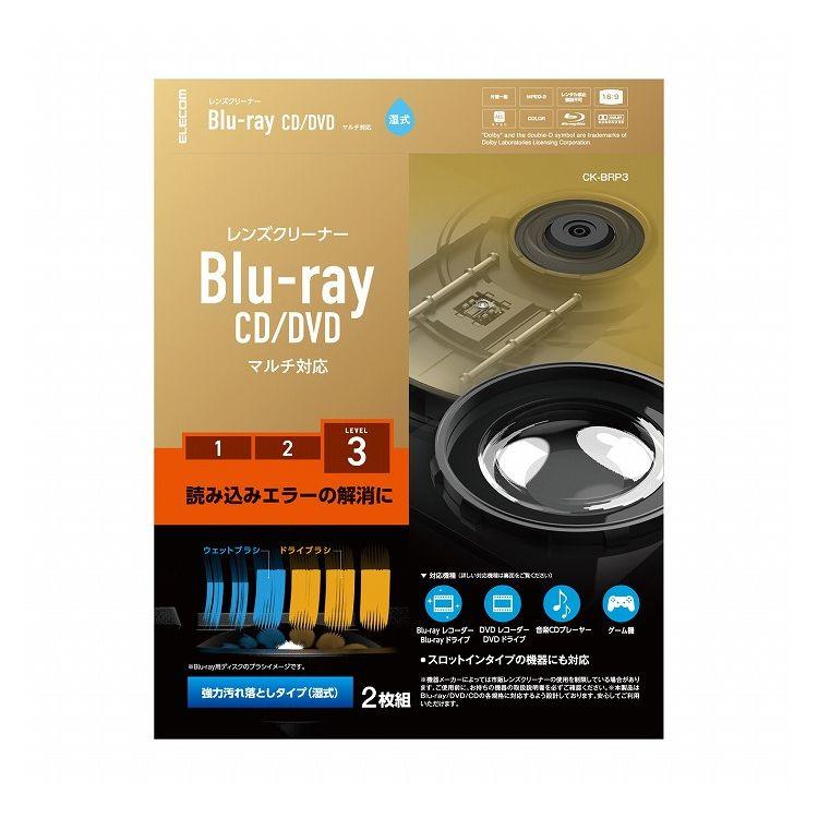送料無料 エレコム マルチレンズクリーナー ブルーレイ BD CD DVD 再生出来ない機器用 新色 乾式 ほこり CK-BRP3 いよいよ人気ブランド 読込回復 予防 代引不可 約40回使用可能 クリーニング エラー