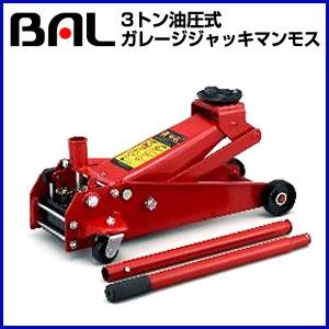 【楽天市場】BAL バル 大橋産業(株)3t油圧式ガレージジャッキ ...