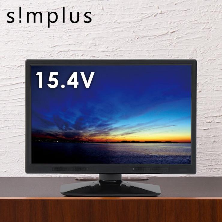 16型 液晶テレビ 外付けHDD録画対応 SP-16TV01TW 16V 16インチ simplus シンプラス 16V型 LED液晶テレビ(1波) 【送料無料】