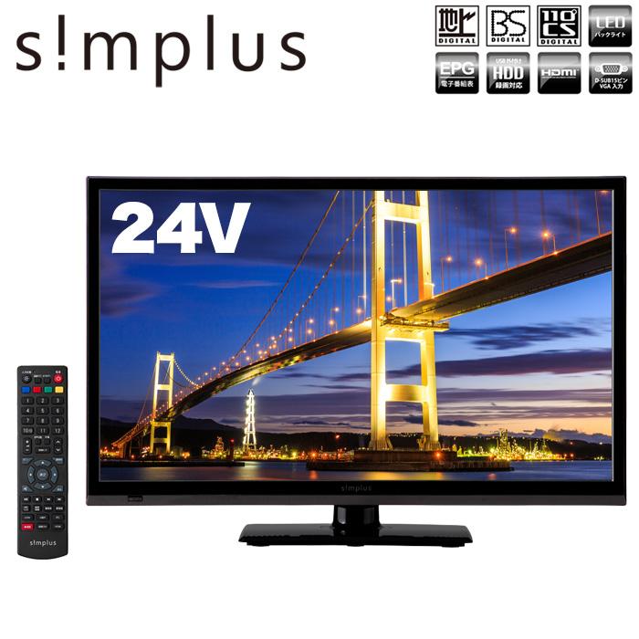 テレビ 24型 24V 24インチ 液晶テレビ simplus シンプラス LED液晶テレビ 外付HDD録画対応 SP-24TV03LR 3波 地デジ・BS・110度CSデジタル【あす楽対応】【送料無料】