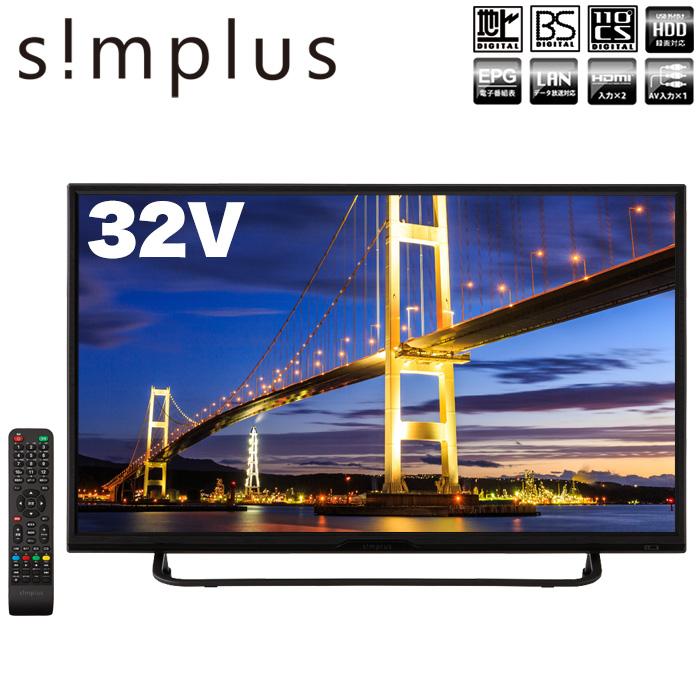 32型 液晶テレビ 外付けHDD録画対応 3波(地デジ・BS・110度CSデジタル) SP-32TV03LR 32V 32インチ simplus シンプラス ハイビジョン液晶テレビ LED【送料無料】