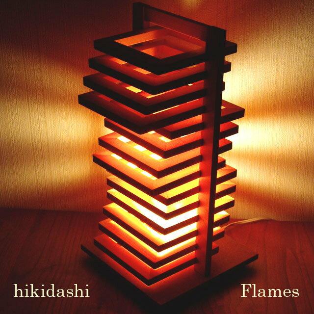 スタンドライト フロア 間接照明 Flames フレイムス hikidashi 引出し HD 101 HD 201(代引き不可)【送料無料】
