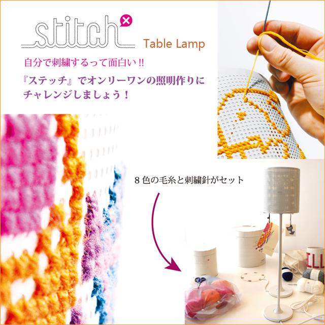 テーブルライト テーブルランプ デスクライト stitch ステッチ 104173(代引き不可)【送料無料】