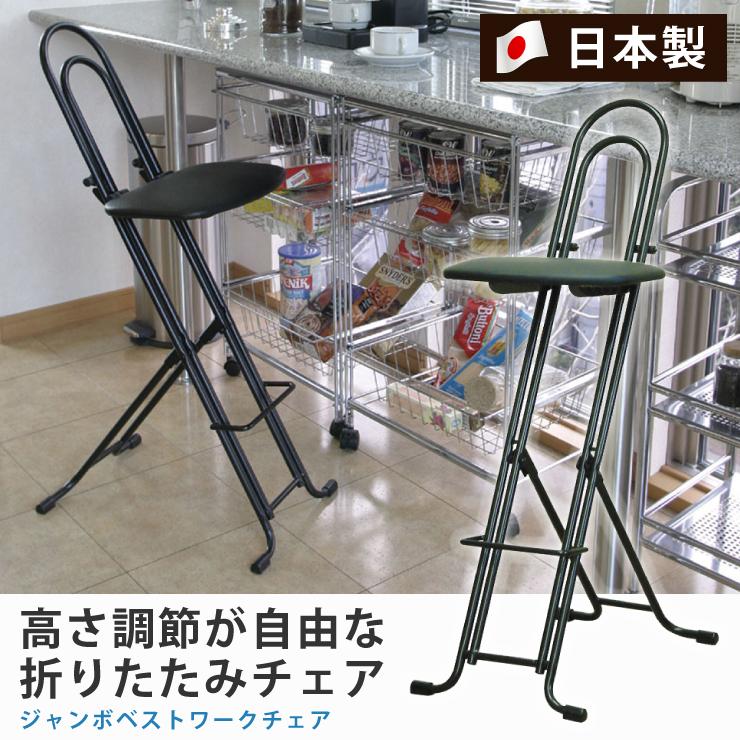 ルネセイコウ 高さ調節が自由な折りたたみチェア ジャンボベストワークチェア 日本製 完成品 LP-800(代引不可)【送料無料】