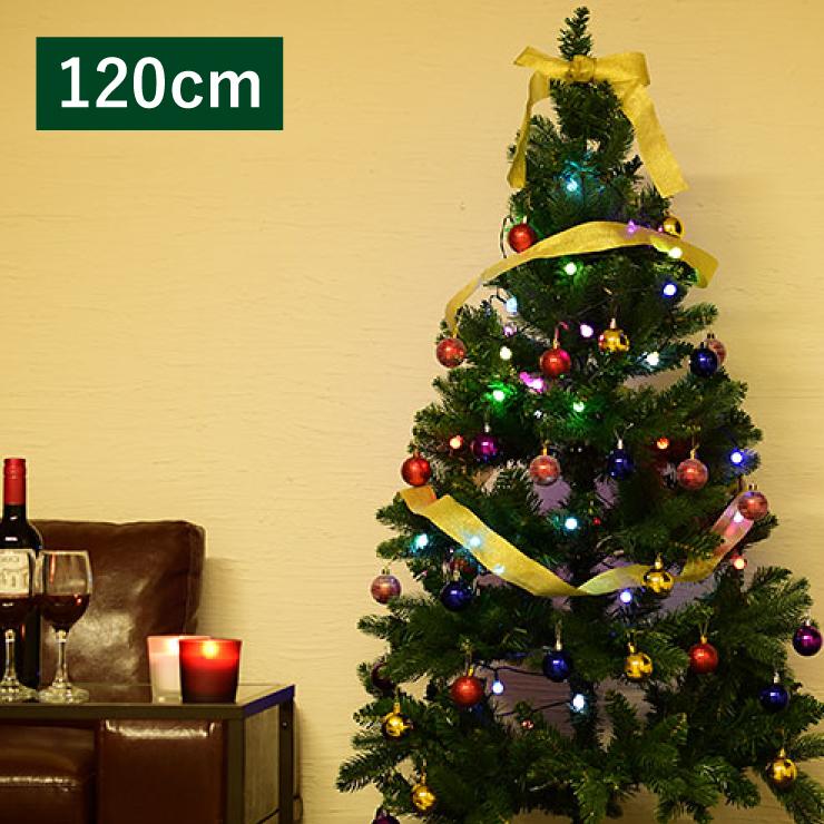 LED レインボーボールライトツリー 120cm オーナメント 飾り付き クリスマスツリー おしゃれ クリスマス ツリー 北欧【送料無料】【S1】