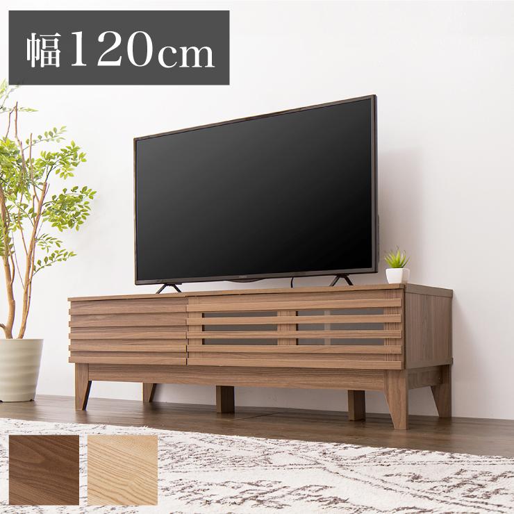テレビ台 ライン 120幅 幅120cm テレビボード 格子 シンプル ローボード 組み立て 組立 AVボード AVラック TVボード 木製 TV台(代引不可)【送料無料】