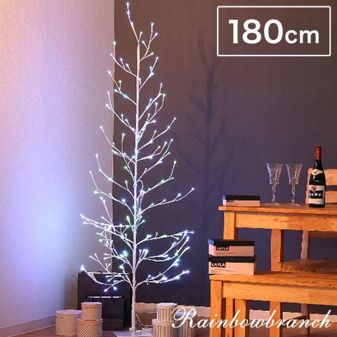 レインボーブランチツリー 180cm プレゼント 冬 電飾 H120 カラフル 室内 照明 かわいい 人気 LEDライト led(代引不可)【送料無料】
