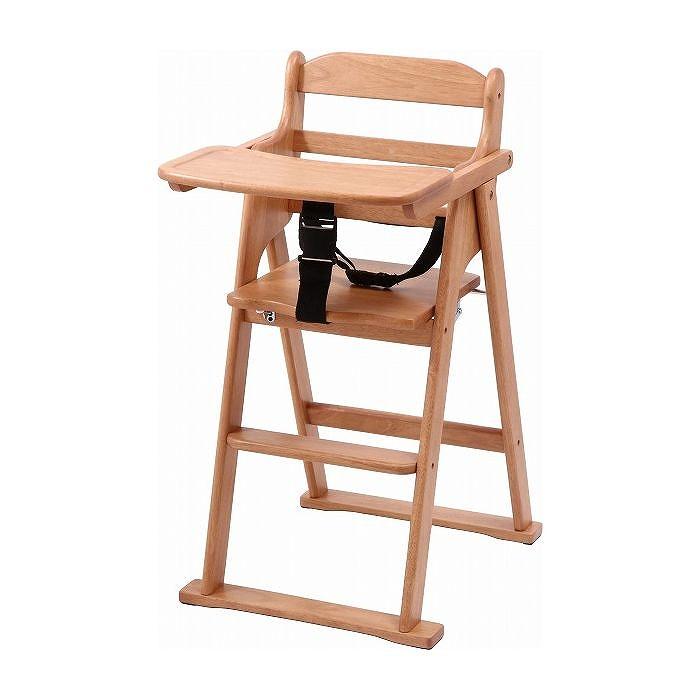 木製折り畳みベビーチェアー W430×D630×H830mm ラバーウッド おしゃれ ナチュラル(代引不可)【送料無料】