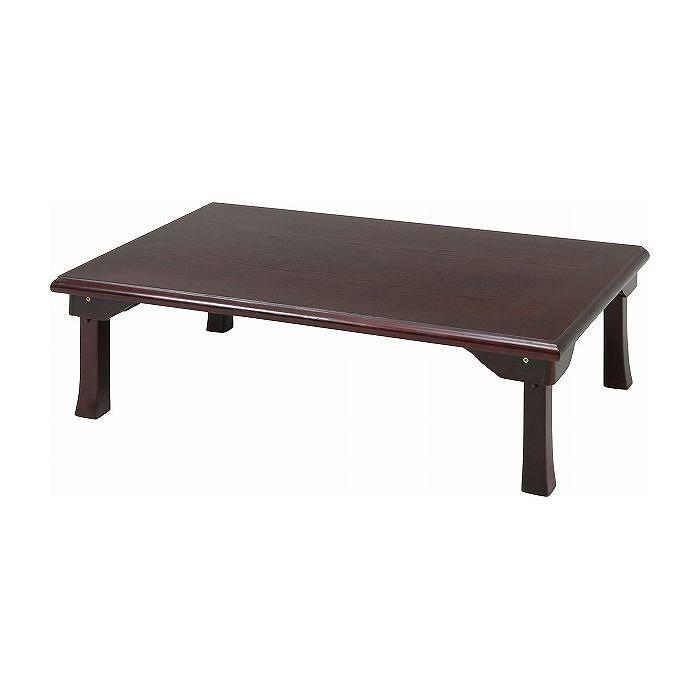 折脚和風座卓 W1200×D750×H340mm 天然木化粧繊維板(オーク材) 天然木(ラバー材) おしゃれ 紫檀色(代引不可)【送料無料】