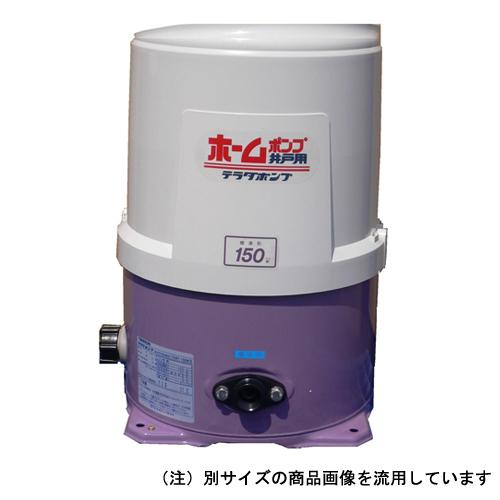 寺田 ホームポンプ50HZ THP-150KF(代引不可)【送料無料】