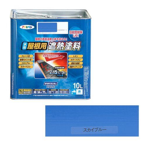 アサヒペン 水性屋根用遮熱塗料-10L 10L-スカイブルー【送料無料】