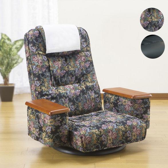 天然木肘付コイルスプリング回転座椅子 和座楽 天然木  回転 座椅子 リクライニング 民泊 背もたれ リクライニング (代引不可)【送料無料】