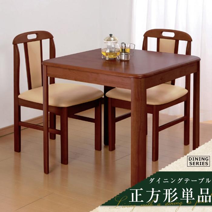 ダイニングテーブル 正方形 70×70cm 天然木ダイニングテーブル テーブル シンプル(代引不可)【送料無料】