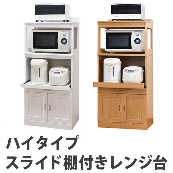 レンジ台 木製 スライド棚付き レンジ台 ハイタイプ 幅60cm キッチン 収納 レンジラック 食器棚(代引不可)【送料無料】