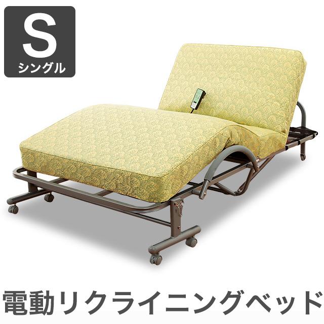 電動リクライニングベッド シングル 折りたたみ 高反発スプリングマット仕様 収納式 電動ベッド マット ベッド(代引不可)【送料無料】