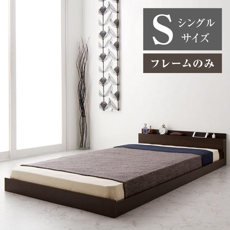 木製宮付きすのこローベッド シングル ローベッド すのこベッド すのこ コンセント シンプル 一人暮らし ワンルーム コンパクト(代引不可)【送料無料】