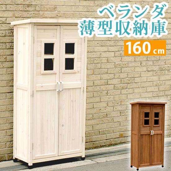 物置き 木製 収納庫 ガーデニング用品 ベランダ薄型収納庫1600 SPG-001 収納 木製 北欧 物置 屋外 組み立て式(代引不可)【送料無料】