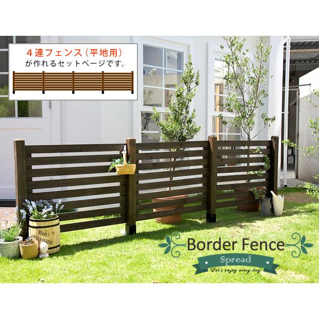 ボーダーフェンス スプレッド 平地4連結セット フェンス 低い 細め ボーダー アンティーク ガーデン ガーデニング おしゃれ(代引不可)【送料無料】