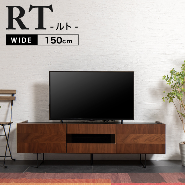 【rt/ルト】ローボード 幅150cm 国産 完成品 テレビ台 テレビボード 北欧 木製 モダン シンプル 西海岸 収納 スチール(代引不可)【送料無料】