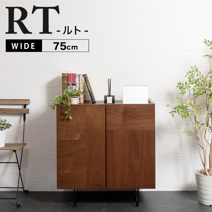 【rt/ルト】 サイドボード 幅75cm 収納棚 木製 おしゃれ シンプル モダン リビング 収納 ウォールナット スチール(代引不可)【送料無料】【S1】