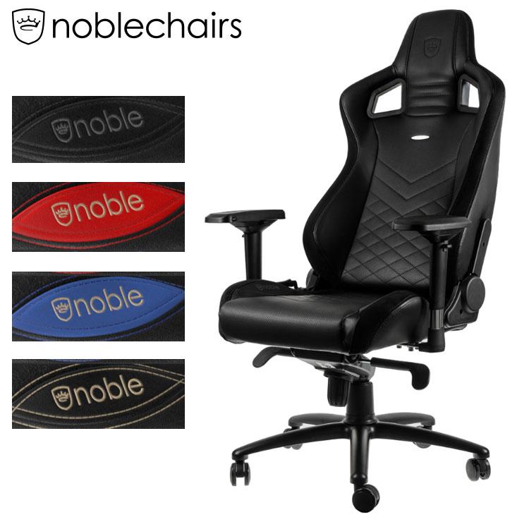 アーキサイト ゲーミングチェア noblechairs EPIC ロッキング アームレスト eスポーツ オフィス デスクチェア NBL-PU(代引不可)【送料無料】