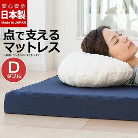 日本製 マットレス ダブル 3つ折り 三つ折り 硬質 ウレタン 点で支える ダブルサイズ 厚み8センチ 背痛 肩痛 体圧 分散(代引不可)【送料無料】