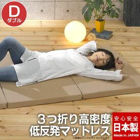 日本製 マットレス ダブル 3つ折り 三つ折り 高密度 低反発 ウレタン 厚み5センチ 体圧 分散(代引不可)【送料無料】