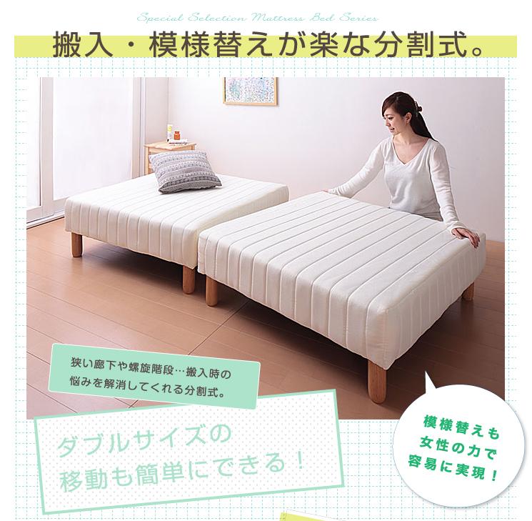 【日本製】 サイズ日本製 ベッド 【BED ベッド ベット 脚付きマットレス ベッドマットレス ベットマットレス シングルサイズ】 【送料無料】 ベーシックベッドポケットコイルシングル 足付マットレス (97cm)