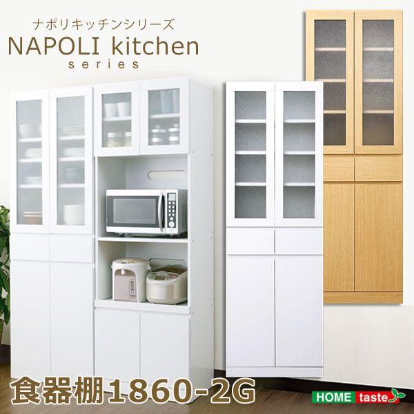 ナポリキッチン食器棚1860(代引き不可)【送料無料】