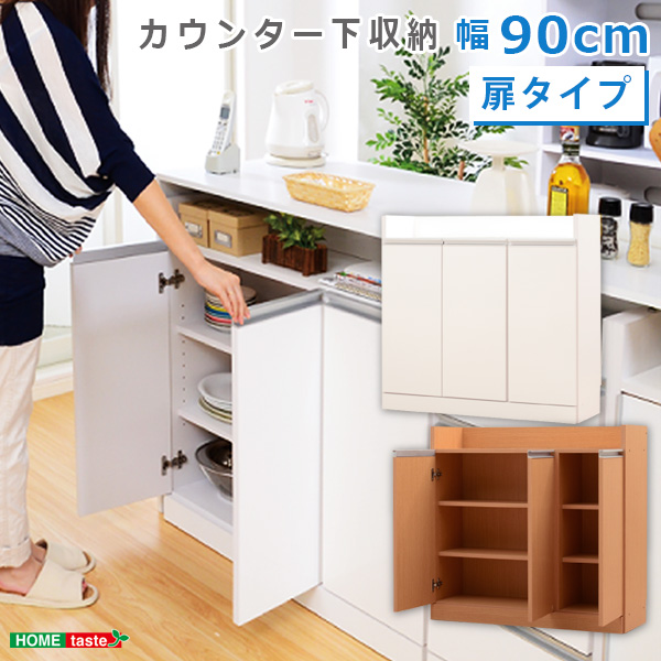 キッチン収納 キッチンカウンター 下収納 食器棚 スリム収納 キッチンカウンター下収納 【PREGO-プレゴ-】 (扉タイプ 幅90)(代引き不可)